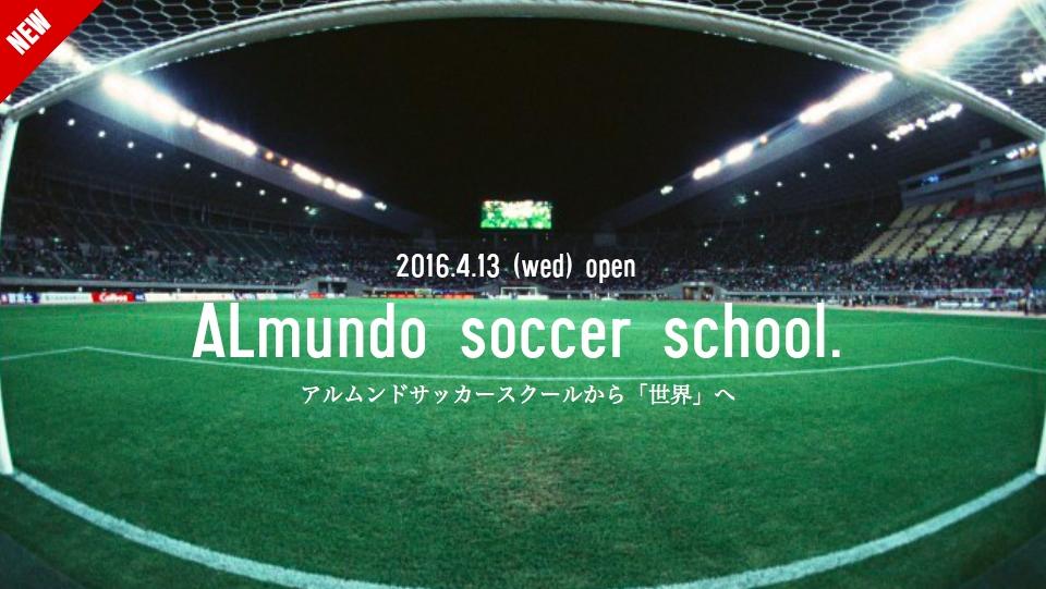 アルムンドサッカースクールから世界へ